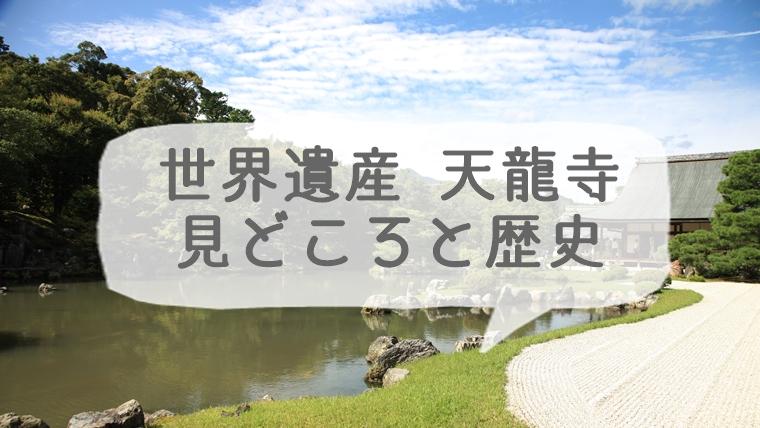 京都の世界遺産 天龍寺の見どころと歴史