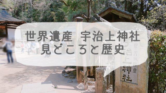 京都の世界遺産 宇治上神社の見どころと歴史