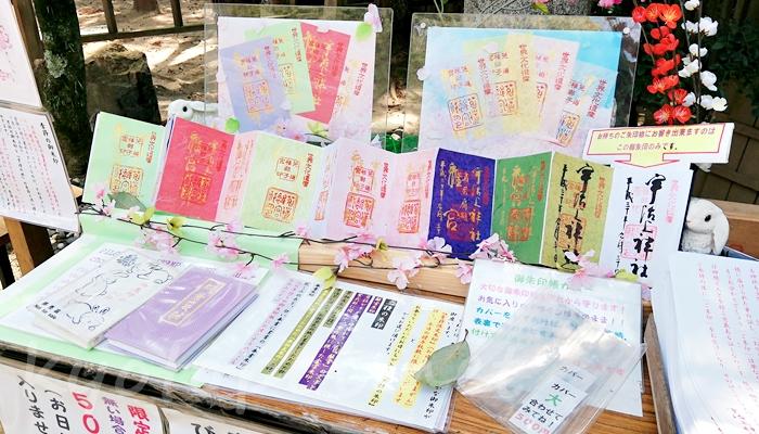 京都の世界遺産 宇治上神社の御朱印