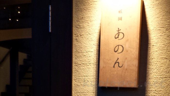 京都のお土産あんぽーね あのん祇園本店