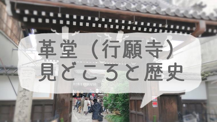 京都の革堂(行願寺)見どころと歴史