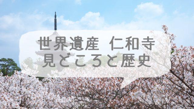 京都の世界遺産 仁和寺の見どころと歴史