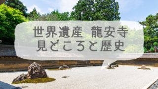 京都の世界遺産 龍安寺の見どころと歴史