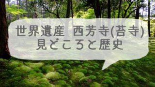 京都の世界遺産 西芳寺(苔寺)の見どころと歴史