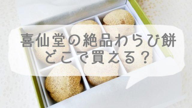 京都 山科 喜仙堂のわらび餅はどこで買える?