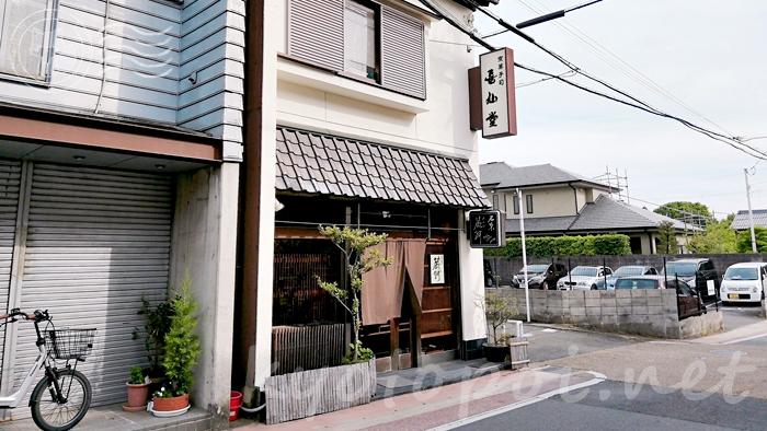 京都 山科 わらび餅の喜仙堂