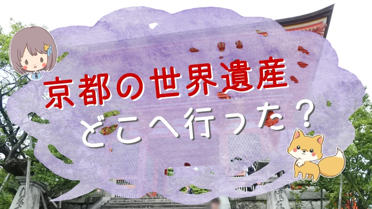 京都の世界遺産ランキング 実際に行ってる場所はどこ?