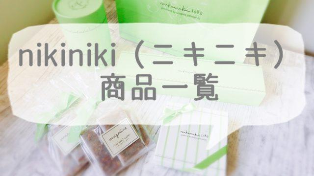 京都の八ツ橋 nikiniki(ニキニキ)商品一覧