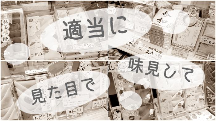 京都で八ツ橋を買った100人が選んだメーカーやブランドは