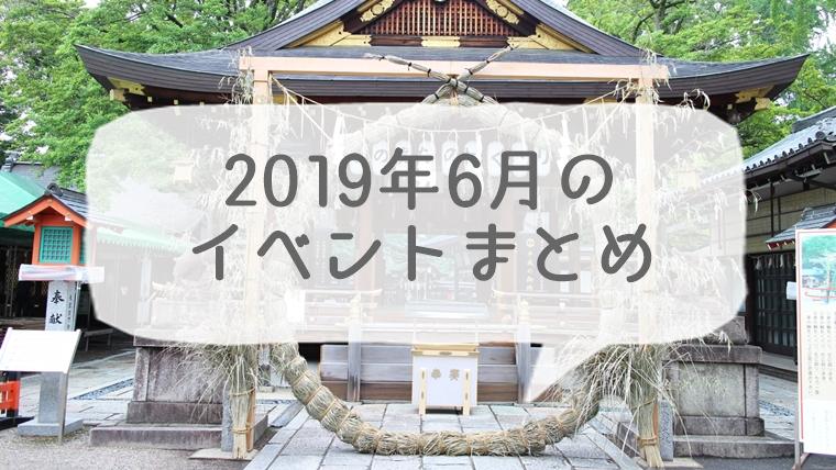 京都の行事 6月のカレンダー
