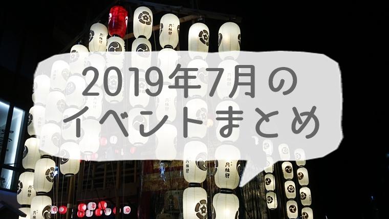 京都の行事 7月のカレンダー