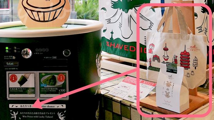 マールブランシュの夏季限定かき氷 京都駅前の京都タワーサンド店「生茶の菓かき氷」