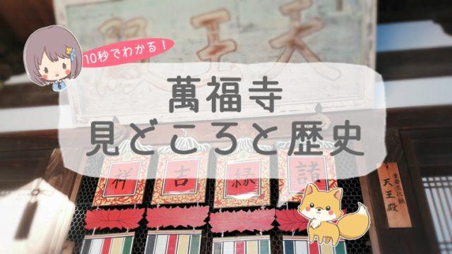 京都の宇治にある萬福寺の見どころと歴史