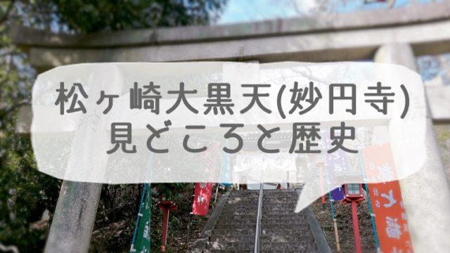 京都 松ヶ崎大黒天(妙円寺)の見どころと歴史