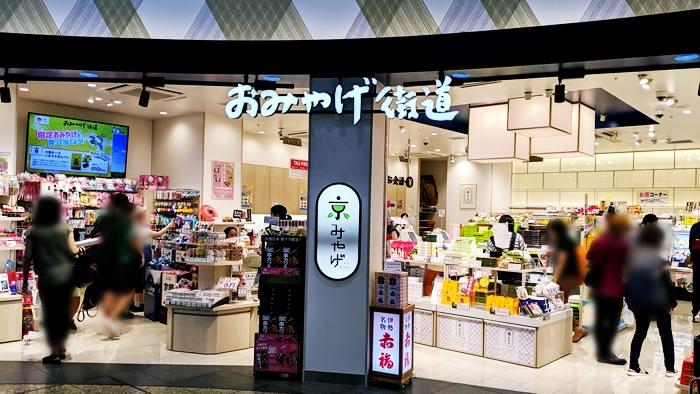 おみやげ街道JR京都駅西口店