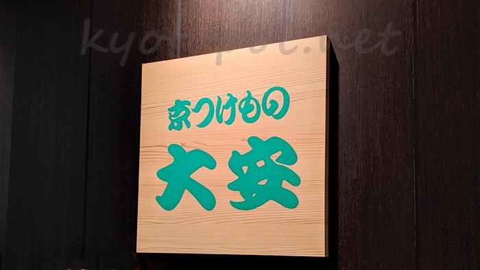 京都の漬物店 大安