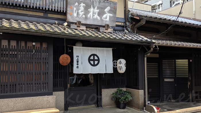 京都の漬物店 村上重本店