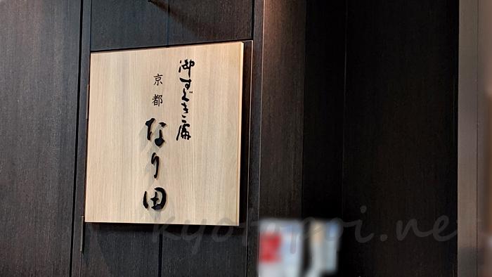 京都の漬物店 御すぐき處 京都なり田
