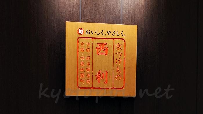 京都の漬物店 西利