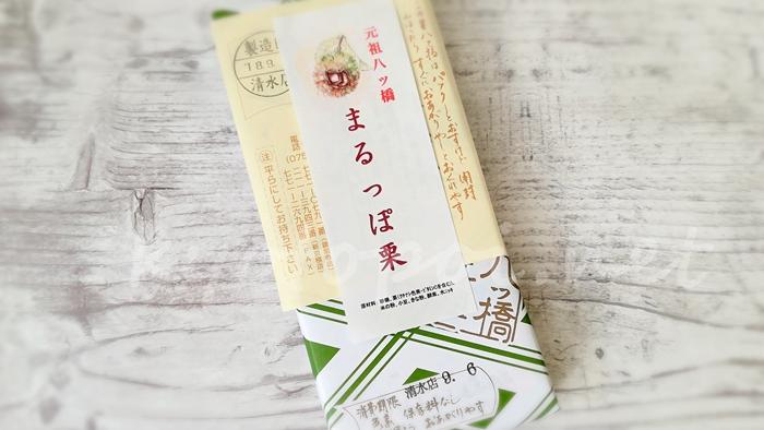 西尾為忠商店のまるっぽ栗