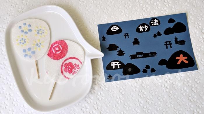 伊藤軒SOUSOUの絵葉書つきお菓子 送り火・うちわ麩焼き