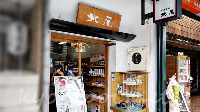 京都の黒豆屋 北尾 祇園店