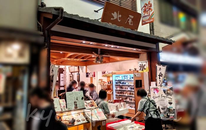 京都の黒豆屋 北尾 錦市場店