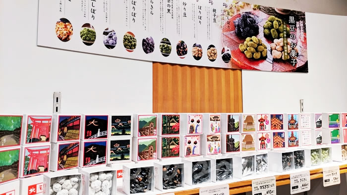 京都の黒豆屋 北尾の選べる黒豆菓子