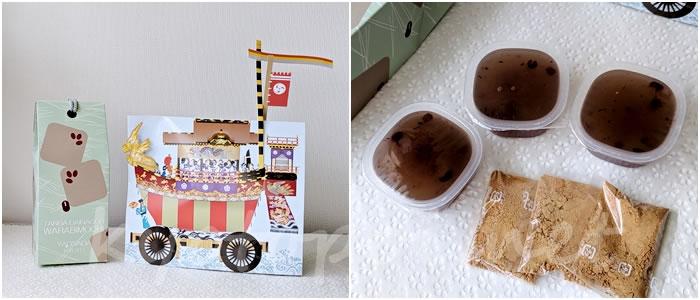 祇園祭のお菓子 矢尾定のわらび餅