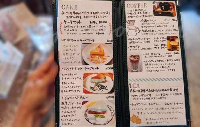 京都のカフェ1001 メニュー
