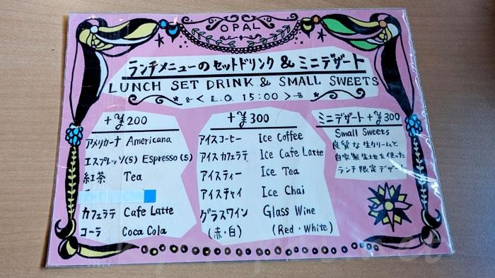京都祇園のカフェオパール メニュー