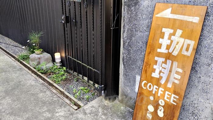 京都祇園のカフェオパール 入り口
