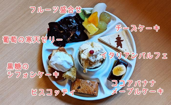 京都祇園のカフェオパール スイーツ盛合せ