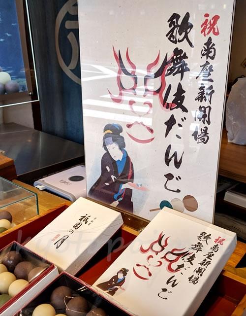 京都祇園にある福栄堂の歌舞伎団子