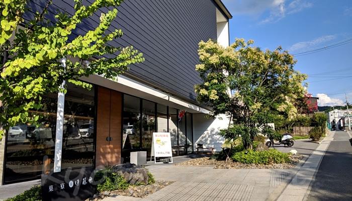 京都伏見の菓寮伊藤軒