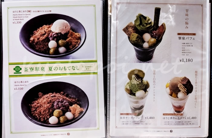茶寮翠泉 高辻本店のメニュー