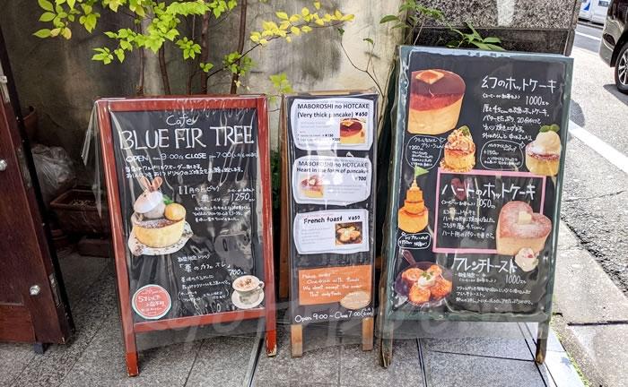 京都祇園のカフェ ブルーファーツリー(BLUE FIR TREE)
