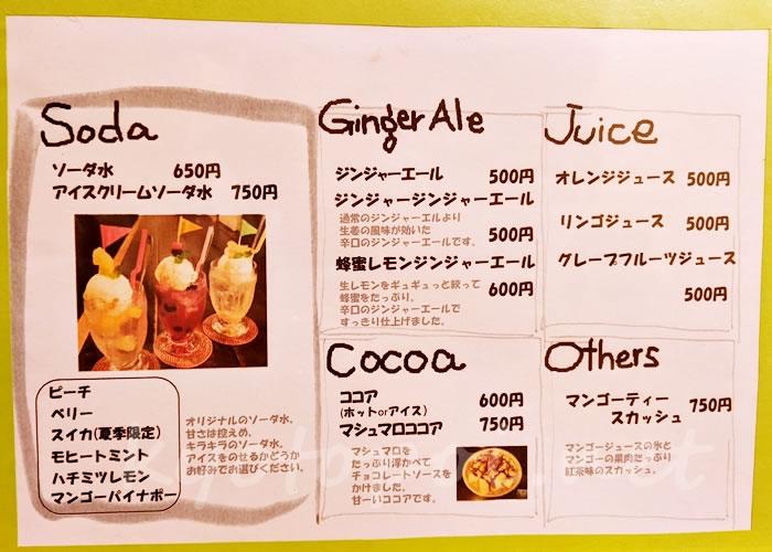 京都祇園のカフェ ブルーファーツリーのメニュー
