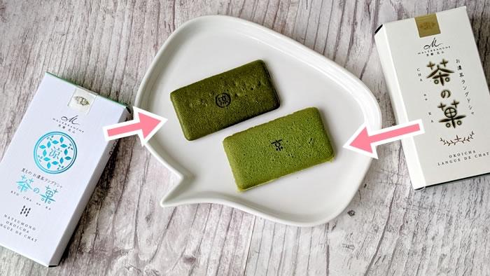 マールブランシュ 茶の菓と夏限定の涼茶の菓との違い