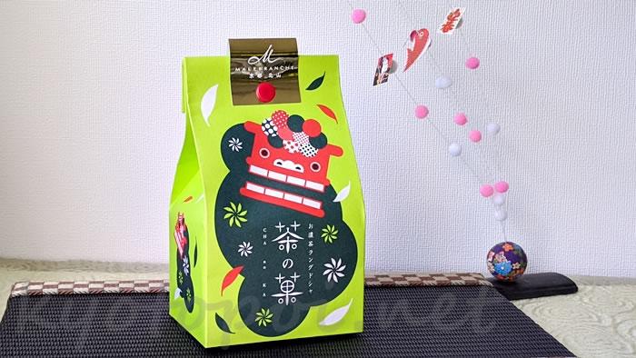 マールブランシュ 茶の菓 お正月限定パッケージ