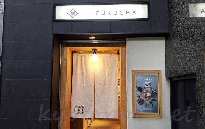 京都の福寿園がプロデュースする茶寮FUKUCHA
