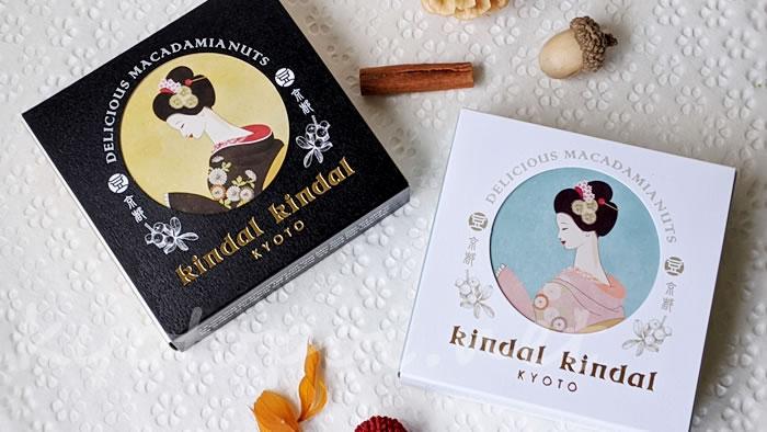 京都限定キンダルキンダル(kindal kindal)のマカダミアナッツ