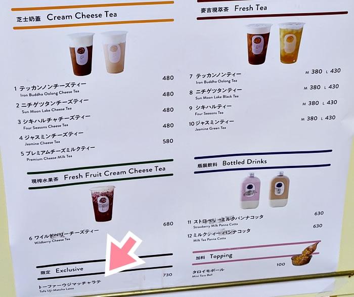 machimachiマチマチ京都駅店のメニュー