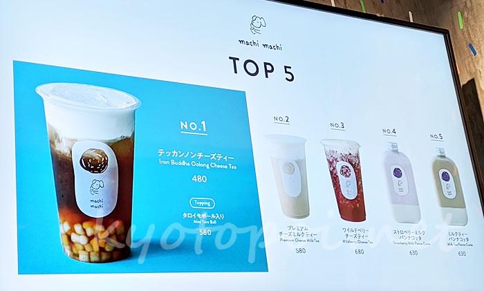 マチマチ京都駅店の人気トップ5
