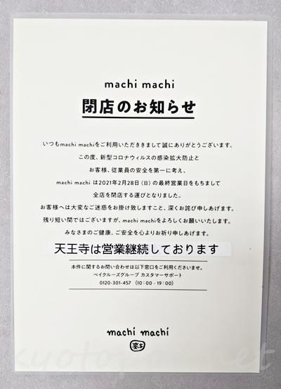 machimachi閉店のお知らせ