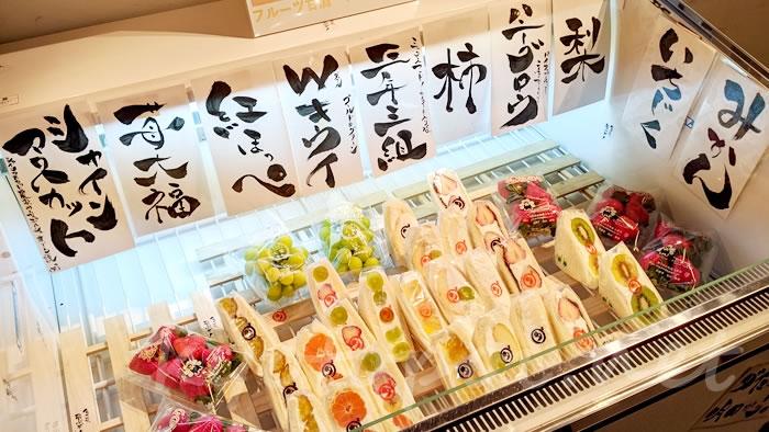 ダイワ京都本店のフルーツサンド