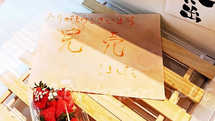 ダイワ京都本店のフルーツサンド 完売