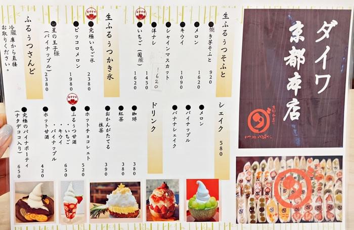 ダイワ京都本店のメニュー