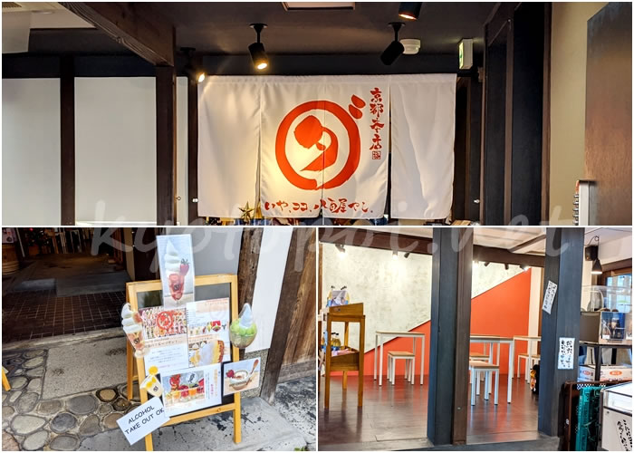 ダイワ京都本店