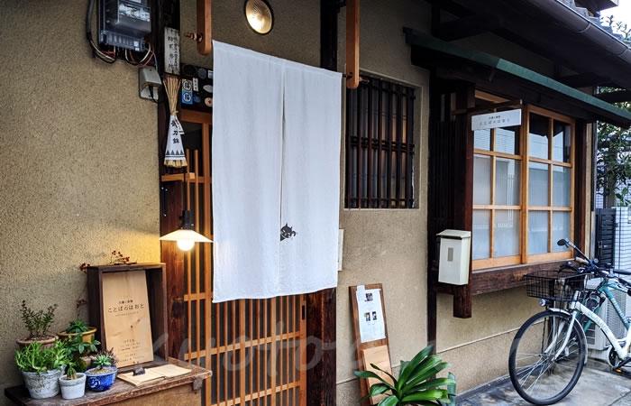 京都ことばのはおと